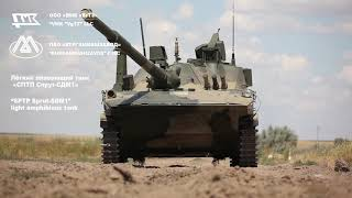 Russia's Sprut-SDM1 SPATG self-propelled anti-tank gun is a light amphibious tank : it is fully mission-capable on both land and water