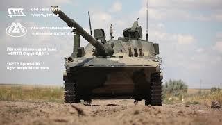 Легкий плавающий танк «СПТП «Спрут-СДМ1»: и на суше, и на воде