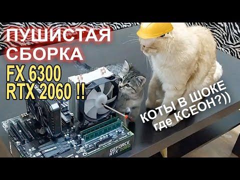 Такого вы не видели ФКс 6300 + РТКс 2060 оОоОо))