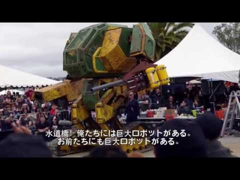 USA Challenges Japan To A Duel Between Giant Robots