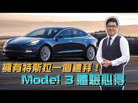 擁有特斯拉一個禮拜!Tesla Model 3 體驗心得