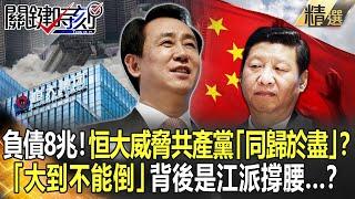 【關鍵時刻】負債8兆!恒大威脅共產黨「同歸於盡」? 「大到不能倒」背後是江派撐腰...?