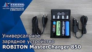 Зарядное устройство ROBITON 850