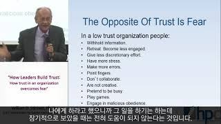 [세종국가리더십포럼] 제10차:How Leaders Build Trust : How trust in an organization overcomes fear (요약)