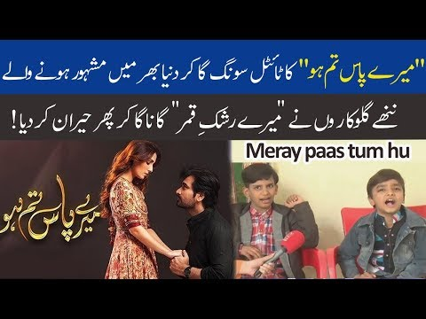 Meray Pass Tum Ho viral video little singers sang Mere Rashke Qamar   Amazing   10 December 2019  