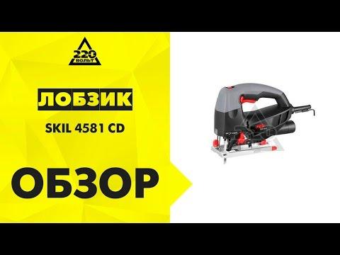 Лобзик SKIL 4581 CD