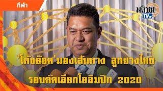 'โค้ชอ๊อต' มองเส้นทาง 'ลูกยางไทย' รอบคัดเลือกลุ้นตั๋วโอลิมปิก2020 : Matichon TV