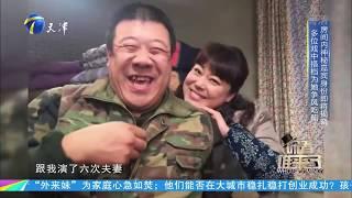 《你看谁来了》20181222:李菁菁敢爱敢恨善良豪爽 是谁的出现让她意外连连