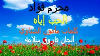 تحميل و مشاهدة الحب اياه محرم فؤاد MP3