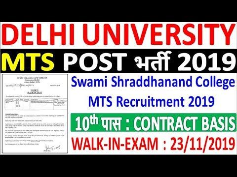 Delhi University MTS Recruitment 2019    Swami Shraddhanand College MTS Offline Form Walk-in-Test