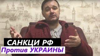 Экономические подробности санкций России против Украины, к чему готовиться...