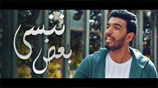 تحميل و مشاهدة ننسي بعض   من ألبوم #مش_بالشكل   المغيني   El Megheny MP3