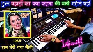 Husn Pahadon Ka Kya Kehna Instrumental Song Ram Teri Ganga Maili   Old Hindi Casio 700 By Pradeep