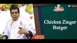 Chicken Zinger Burger Recipe | Aaj Ka Tarka | Chef Gulzar | Episode 1019