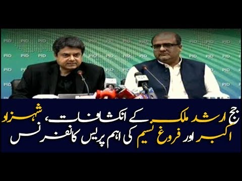 Law Minister Farogh Naseem along with Shahzad Akbar address media in Islamabad