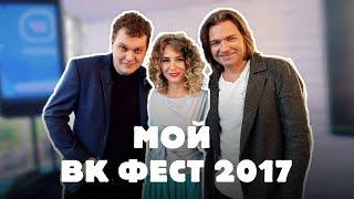 Фестиваль VK FEST 2017 глазами Ольги Вастиковой \ Ян Го, Хованский, Маликов