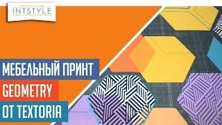 Мебельная ткань Geometry Арт.: MT-01114