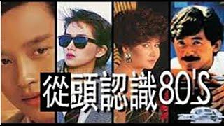 粤語流行曲50年, 重頭認識80年代part5