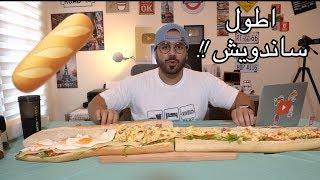 اكبر ساندويش بطول 1.5 متر + تعليقاتكم في اليوتيوب | Huge Sandwich 1.5m