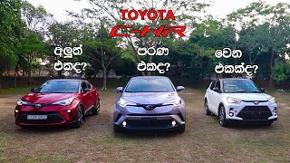 Toyota CHR 2020 Review (Sinhala) from ElaKiri.com