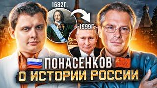 Драматургия истории: Е. Понасенков у А. Лушникова, серия I