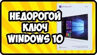 ✅ Где недорого купить ключ Windows 10?  (Р)