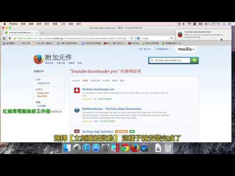 2-3 MAC-Youtube下載、Youtube影片下載、Youtube破解、Youtube下載破解 - Firefox 擴充套件 YouTube Downloader And Converter