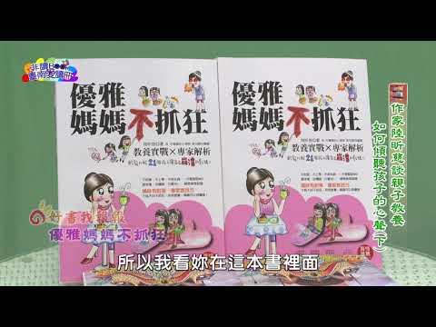 【宅閱讀記憶吐司】非讀Book臺南愛讀冊第350集(1)