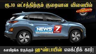 #AutoSpark |  ரூ.10 லட்சத்திற்கும் குறைவான விலையில் களமிறங்க இருக்கும் Hyundai-ன் எலக்ட்ரிக் கார்!