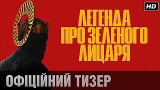 ЛЕГЕНДА ПРО ЗЕЛЕНОГО ЛИЦАРЯ Офіційний тизер (укр.)
