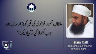 When Grave Of Mahmud Ghaznavi Opened After 1000 Years   Maulana Tariq Jameel