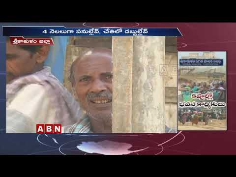 Construction workers Facing Financial Crisis Due To Sand Shortage in AP   ABN Telugu
