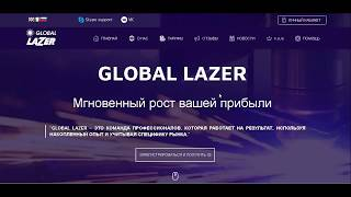 Новый проект global lazer ПЛАТИТ!!!   БОНУС 3$ !!!!