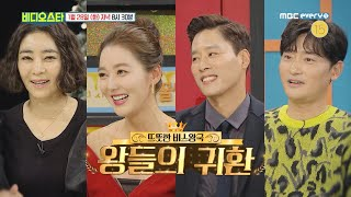 Video Star EP181