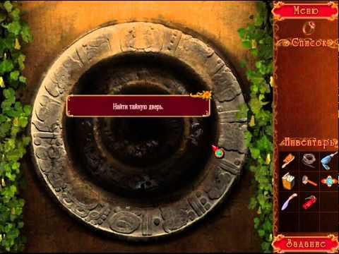 Приключения Дианы Селинджер. Тайны Майя ( часть 2)