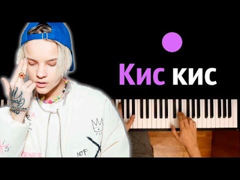 Егор Шип - Кис-кис ● караоке | PIANO_KARAOKE ● ᴴᴰ + НОТЫ & MIDI