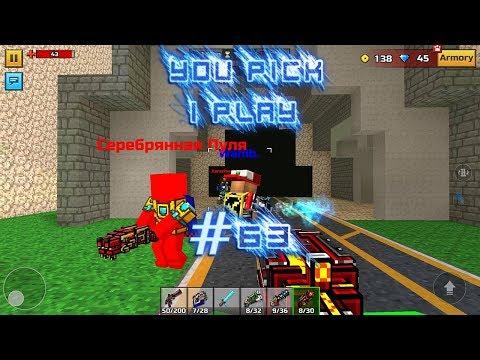 You Pick,I Play! #63 - Clan Siege Battle (Zombiepickle gaming) Pixel Gun 3D