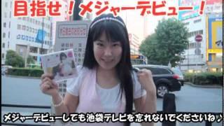 I♡StreetArtist@IKEBUKUROvol2シンガーソングライター・有坂愛海
