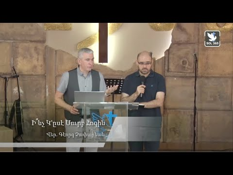 Ի՞նչ Կ'ըսէ Սուրբ Հոգին (Գրծ 18--22)