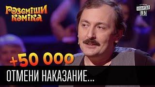 +50 000 - Отмени наказание... | Рассмеши комика 2016