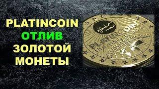 Сенсация! Отлив золотой монеты platincoin/платинкоин - 999,9 проба , стоимость 4300 евро