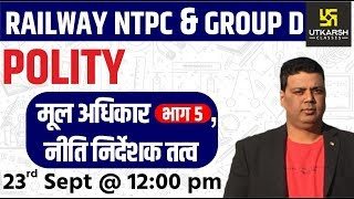 Fundamental Rights #5 | Polity | Railway NTPC & Group D Special | By Dr. Vikas Sir