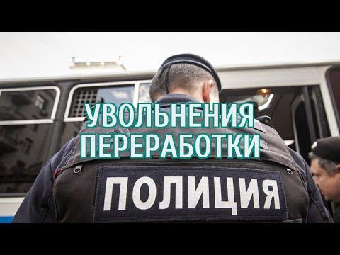 Полицейским перестали платить запереработки