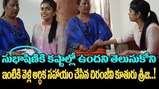 Chiranjeevi's Youngest Daughter Srija Financial Help to Actrees Subhashini | Chiranjeevi