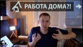 Работа на дому и домашний бизнес // ПРАВДА БЕЗ КУПЮР 💵