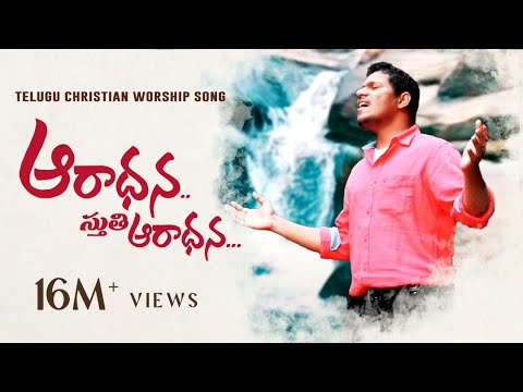 Download Aradhana Sthuthi Aaradhana| Latest Telugu Christian Worship Song Official|Pastor. Ravinder Vottepu © HD Mp4 3GP Video and MP3