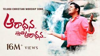 Aradhana Sthuthi Aaradhana| Latest Telugu Christian Worship Song Official|Pastor. Ravinder Vottepu ©