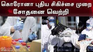 #coronavirus #coronavirusupdate #covid-19 #Corona #Testing #Success  கொரோனா நோயாளிகளுக்கான புதிய சிகிச்சை முறை சோதனை வெற்றி  ஃபிரான்ஸ் ஆய்வாளரின் சிகிச்சை பரிசோதனை வெற்றிகரமாக நிறைவு  புதிய சிகிச்சை முறையில் வைரஸ் பரவுவதை 6 நாட்களில் தடுத்துவிட முடியும்?  Watch Polimer News on YouTube which streams news related to current affairs of Tamil Nadu, Nation, and the World. Here you can watch breaking news, live reports, latest news in politics, viral video, entertainment, Bollywood, business and sports news & much more news in Tamil. Stay tuned for all the breaking news in Tamil.  #PolimerNews | #Polimer | #TamilNews |  Tamil News | Headlines News | Speed News | World News   ... to know more watch the full video &  Stay tuned here for latest Tamil News updates...  Android : https://goo.gl/T2uStq  iOS         : https://goo.gl/svAwa8  Polimer News App Download: https://goo.gl/MedanX  Subscribe: https://www.youtube.com/c/polimernews  Website: https://www.polimernews.com  Like us on: https://www.facebook.com/polimernews  Follow us on: https://twitter.com/polimernews   About Polimer News:  Polimer News brings unbiased News and accurate information to the socially conscious common man.  Polimer News has evolved as a 24 hours Tamil News satellite TV channel. Polimer is the second largest MSO in TN catering to millions of TV viewing homes across 10 districts of TN. Founded by Mr. P.V. Kalyana Sundaram, the company currently runs 8 basic cable TV channels in various parts of TN and Polimer TV, a fully integrated Tamil GEC reaching out to millions of Tamil viewers across the world. The channel has state of the art production facility in Chennai. Besides a library of more than 350 movies on an exclusive basis , the channel also beams 8 hours of original content every day. The channel has extended its vision to various genres including Reality. In short, Polimer is aiming to become a strong and competitive channel in the GEC space of Tamil Television scenario. Polimer's biggest strength is its people. The channel has some of the best talent on its rolls. A clear vision backed by the best brains gives Polimer a clear cut edge in the crowded Tamil TV landscape.