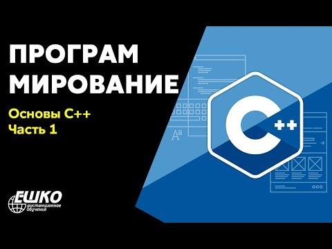 Видео-вебинар по программированию Основы C++. Часть 1