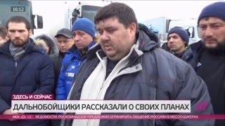 ЗАБАСТОВКА ДАЛЬНОБОйЩИКОВ В РОССИИ 19 ДЕКАБРЬ 2015 ВИДЕО ПОСЛЕДНИЕ НОВОСТИ